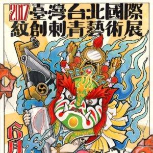 Taiwan-Taipei-Tattoo-Art-2017