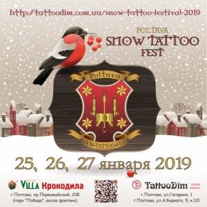2019 Poltava Snow Tattoo Festival