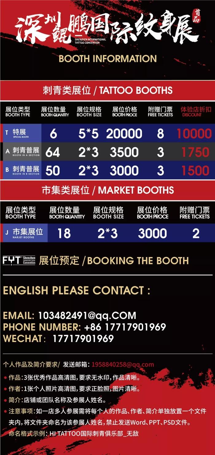 Shenzhen Tattoo Convention 27 March 2020
